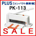 【送料無料】コンパクト裁断機 PK-113(PK113) 裁断機、 A3裁断可能 【smtb-f】