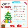 【おススメ新デザイン】プラス デコレーションテープ デコラッシュ 2014クリスマスバージョン 交換テープ各種