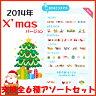 【おススメ新デザイン】プラス デコレーションテープ デコラッシュ 2014クリスマスバージョン 交換テープ全6種類 アソートパック