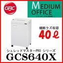 GBC(アコ・ブランズ・ジャパン)シュレッダー シュレッドマスターPROシリーズ GCS640X(旧型番:GSPX64C)【マイナンバー】