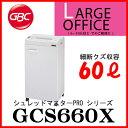 GBC(アコ・ブランズ・ジャパン)シュレッダー シュレッドマスターPROシリーズ GCS660X(旧型番:GSPX66C)【マイナンバー】