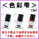 【お好きなお色・3色セット】パイロット万年筆インキ iroshizuku 色彩雫mini INK-15 15ml 各色