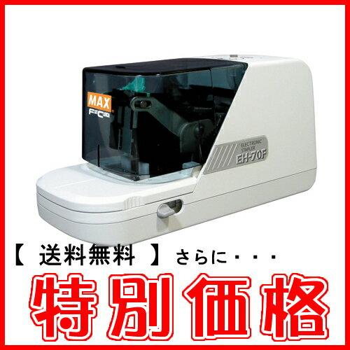 【送料無料】マックス 電子ホッチキス EH-70F【smtb-f】