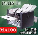 【送料無料】DLLES IN(ドレスイン) 紙折り機 Oruman MA190 (旧シルバー精工MA40,150の最上位機)【smtb-f】