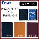【送料無料】パイロット(PILOT) バインダーノート A5 スリムバインダーノート PA501-280(各色 ブラック/ブラウン/ワインレッド)