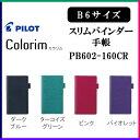 【送料無料】パイロット(PILOT) バインダーノート カラリム シリーズ B6スリムバインダー手帳(各色) PB602-160CR