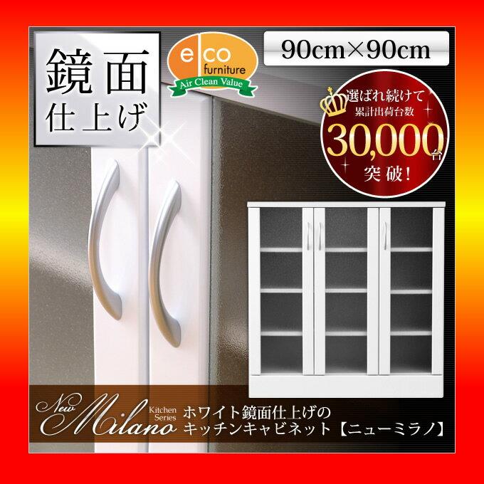 【S】ホワイト鏡面仕上げのキッチンキャビネット【-NewMilano-ニューミラノ】(90cm×90cmサイズ)