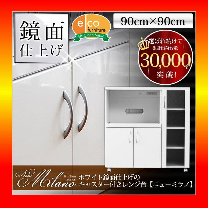 【S】ホワイト鏡面仕上げのキッチンレンジ台【-NewMilano-ニューミラノ】(90cm×90cmサイズ)