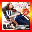 【S】回転式リクライニング座椅子【MARIDA】マリーダ(クッション分離タイプ)