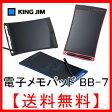 【送料無料】キングジム(KING JIM) 電子メモパッド ブギーボード Boogie Board JOT BB-7 各色(クロ/アオ/ピンク)