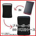 キングジム(KING JIM) 電子メモパッド ブギーボード Boogie Board JOT BB-7 【専用収納ケース】 BBA-7