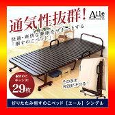 【S】通気性抜群!折りたたみ式すのこベッド【-Aile-エール】