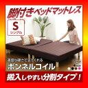 【S】脚付きマットレスベッド【-Parnet-パルネ】(ボンネルコイル・シングル用)移動がラクな分割式タイプ!