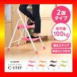 【S】折りたたみ式踏み台【シーステップ】2段タイプ
