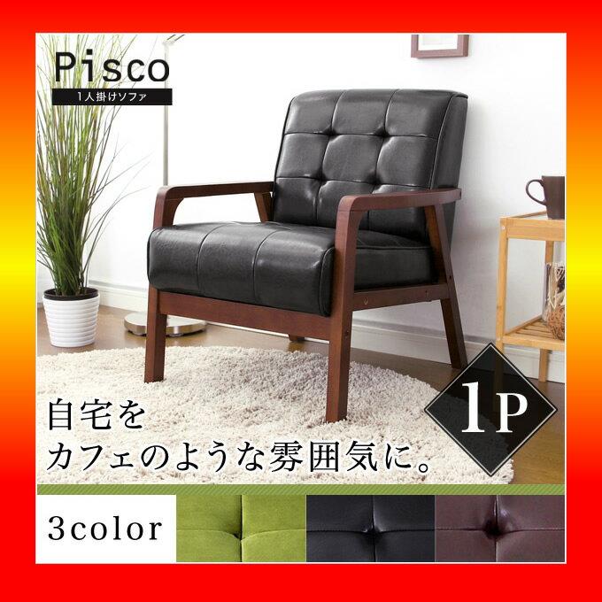 【S】ウッドフレーム1Pデザインソファ【ピスコ-Pisco-】