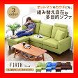 【S】3人掛けカウチソファ【ファース-Firth-】