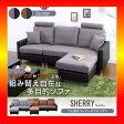 【S】3人掛けカウチソファ【シェリー-Sherry-】