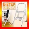 【S】折りたたみ式踏み台【イーステップ】2段タイプ