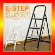 【S】折りたたみ式踏み台【イーステップ】3段タイプ