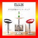 【S】ガス圧昇降式カウンターチェアー【-Plum-プラム】