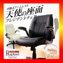 【S】Midプレジデントオフィスチェア 【-Raphael- ラファエル 天使の座面シリーズ】