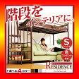 【S】階段付き ロフトベット 【RESIDENCE-レジデンス-】