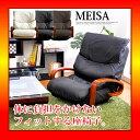 【S】回転式リクライニング座椅子【MEISA】メイサ