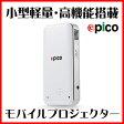 【送料無料】オリエント・エンタプライズ株式会社 小型軽量・高機能搭載プロジェクター epico(イーピコ) PJ214A モバイルプロジェクター