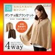 【S】発熱毛布素材で暖かさアップ!ポンチョ風ブランケット【alimio-アリミオ-】
