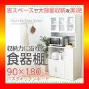 【S】ホワイト食器棚【パスタキッチンボード】(幅90cm×高さ180cmタイプ)