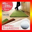 【S】(45×240cm)マイクロファイバーウレタンキッチンマット【Lumurma-ラマーマ-(Lサイズ)】