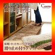 【S】(45×240cm)マイクロファイバーシャギーキッチンマット【Caress-カレス-(Lサイズ)】