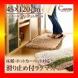 【S】(45×120cm)マイクロファイバーシャギーキッチンマット【Caress-カレス-(Sサイズ)】
