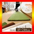 【S】(45×240cm)低反発マイクロファイバーキッチンマット【Mochica-モチカ-(Lサイズ)】