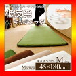 【S】(45×180cm)低反発マイクロファイバーキッチンマット【Mochica-モチカ-(Mサイズ)】