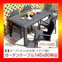 【S】ガーデンテーブル【ステラ-STELLA-】(ガーデン カフェ 140)