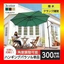 【S】ハンギングパラソル 300cm【コンチェルト- CONCIERTO】(ガーデン パラソル 300cm ハンギング)