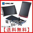 【送料無料】キングジム(KING JIM) 電子メモパッド ブギーボード Boogie Board JOT BB-7N 各色(クロ/アオ/ピンク)
