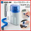 【キングジム】 デスクまわりの小型掃除機 コンパクトクリーナー「スミサット」 CCS10
