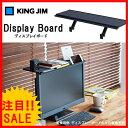 【KING JIM(キングジム)】 ディスプレイボード 液晶ディスプレイ上の小物置き DB-500