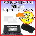 【限定セット品】KINGJIM(キングジム) デジタルメモ POMERA(ポメラ) DM200(DM100後継)+専用ケース+保護フィルム+プレ…