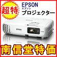 【送料無料】EPSON(エプソン) プロジェクター EB-X18 2,900lm 軽量・コンパクト2.4kg XGAモデル【smtb-f】