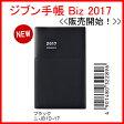 【2017年用販売開始★】コクヨ ジブン手帳2017Biz ビジネスシーン用 ネイビー ニ-JB1DB-17(BizDIARYセット)