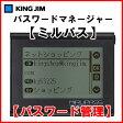 【送料無料】KINGJIM(キングジム)パスワードマネージャー パスワード管理 『ミルパス』 PW20