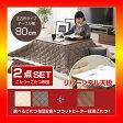 【S】ツイードこたつ布団セット!フラットヒーターこたつ2点セット(正方形・80cm幅)