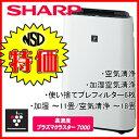 シャープ(SHARP)加湿空気清浄機ホワイト系 [空気清浄〜...
