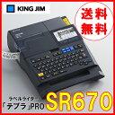 【送料無料】KINGJIM(キングジム)TEPRA PRO テプラPRO本体 SR670【smtb-f】