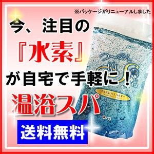 【送料無料】つ〜るるん水素スパ注目の水素のチカラを自宅のお風呂で♪快適ハッピーバスタイム