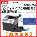 Daito(ダイト) 外国紙幣対応 ハンディマルチノートカウンター 紙幣計数機 DMC-200