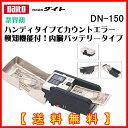 Daito(ダイト) カウントエラー検知機能付き ハンディノートカウンター 紙幣計数機 DN-150